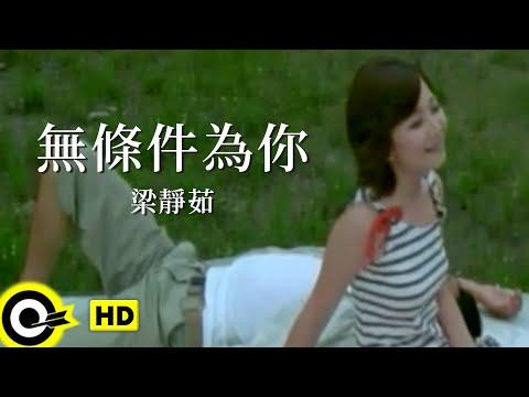梁靜茹 Fish Leong【無條件為你 Unconditionally for you】中視「貞女烈女豪放女」主題曲 Official Music Video
