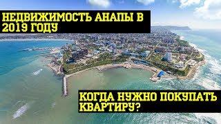 КОГДА нужно покупать КВАРТИРУ в Анапе? || Недвижимость Анапы 2019!
