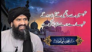 Ye Sub Tumhara Karam Hai Aaqa | Dr. Muhammad Suleman Misbahi | 2019 |