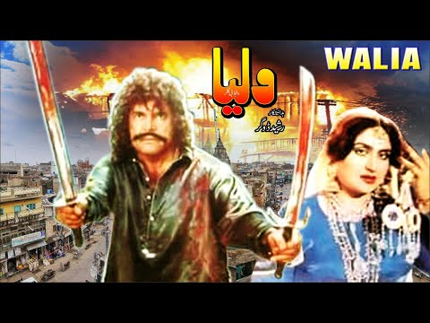 WALIYA (1990) - SULTAN RAHI , ANJUMAN, RANGEELA - OFFICIAL FULL PAKISTANI MOVIE thumbnail