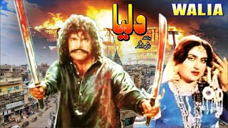 WALIYA (1990) - SULTAN RAHI , ANJUMAN, RANGEELA - OFFICIAL FULL PAKISTANI MOVIE