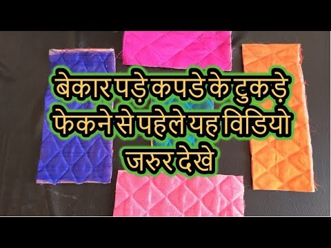HOW TO MAKE MULTI-PURPOSE ORGANIZER WITH WASTE FABRIC - MAGICAL HANDS HINDI SEWING TUTORIAL