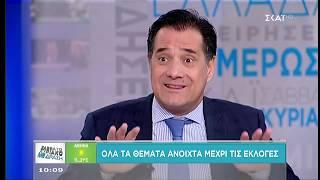 Σαββατοκύριακο με Δράση   Άδωνις Γεωργιάδης: Όλα τα θέματα ανοιχτά μέχρι τις εκλογές   10/11/2018