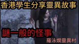 羅泳嫻靈異村20201027a香港學生靈異事件