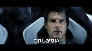 映画『オブリビオン』TVスポット30秒