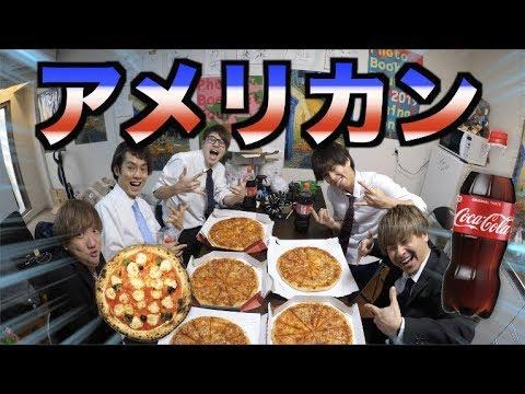 ピザとコーラを早食いしちゃうぜ〜Yeaaaah!!