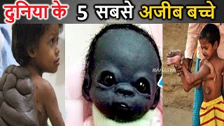 दुनिया के 5 सबसे अजीब बच्चे amazing facts for kids \ things to do with kids