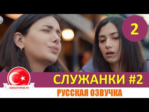 Служанки / Горничные 2 серия на русском языке [Фрагмент №2]