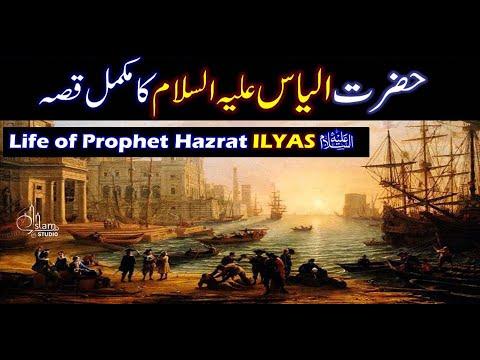 "ILYAS AS Story in urdu Events of Prophet Ilyas's life (Urdu) - ""Story of Prophet Ilyas in Urdu"