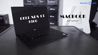 Обзор ультрабука Dell XPS 13 9360 в 4k