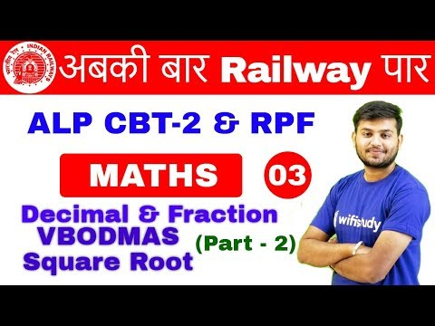 11:00 AM - RRB ALP/RPF CBT-2 2018 | Maths by Sahil Sir | Decimal & Fraction, VBODMAS, Square Root