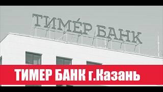 Тимер Банк Казань - Рейдерский захват квартир !!!