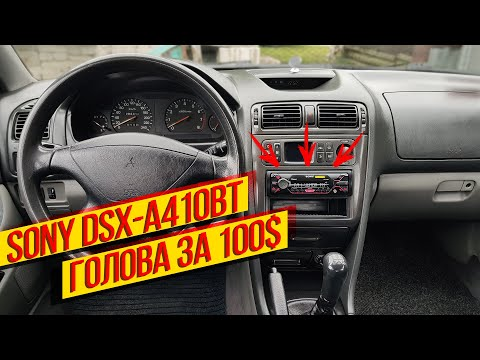 Sony DSX-A410BT / Голова за 100$ / Как звучит штатная акустика / Mitsubishi Galant 8  / 2020