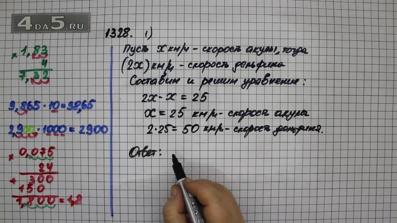 1328 математике гдз по виленкин 5 класс