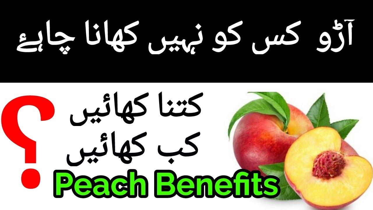 peach beneficii pierdere în greutate în urdu