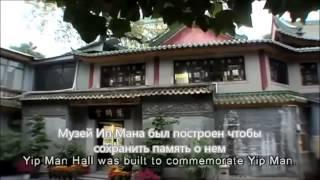 Легенды кунгфу Настоящий Вин Чун