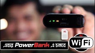 এবার Power Bank দিয়ে চালান 4G WiFi । ZMI 4G Pocket Wifi Router & 10000mAh Powerbank