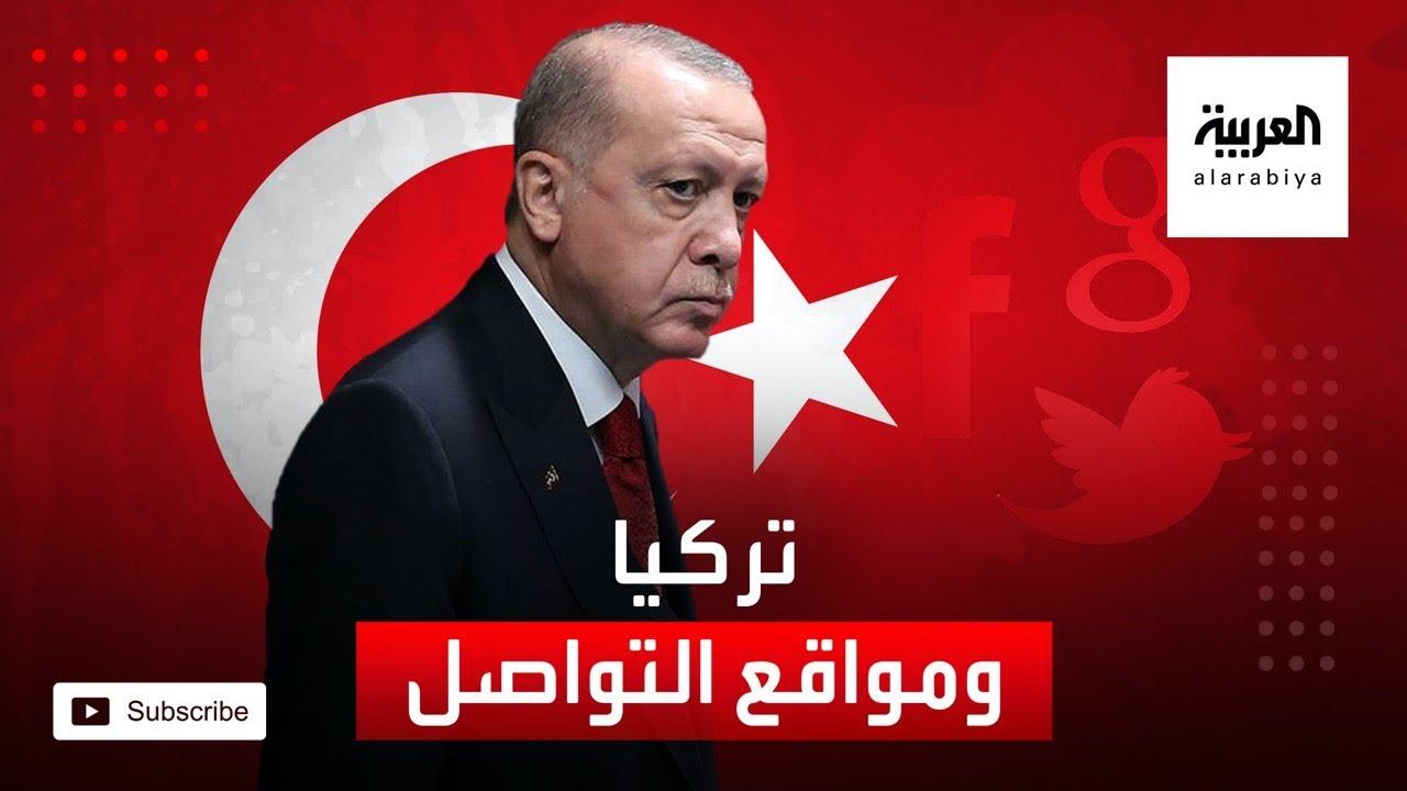 تركيا تخنق مواقع التواصل.. وفيسبوك تعلق  - 19:58-2021 / 1 / 18