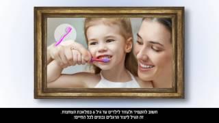 שלושה צעדים לשמירה על בריאות הפה והשיניים