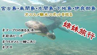 ゴープロ片手に「宮古島」姉妹旅行。 シュノーケリングをしてウミガメと...