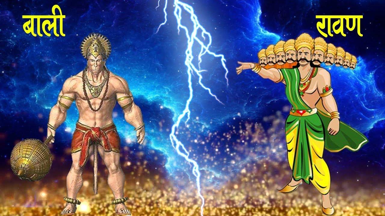 रावण और बाली का महाप्रलयंकारी युद्ध ...