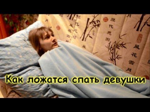 Как ложатся спать девушки