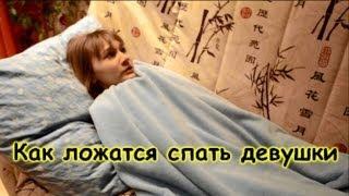 Как ложатся спать девушки(Мир, добро, пони, радуга, единороги, ссылки ;3 http://vk.com/dasha_sovushka http://ask.fm/svetlitskayadasha http://askbook.me/u270297 P.S. Не стоит..., 2014-01-11T17:56:59.000Z)