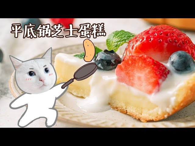 【平底锅芝士蛋糕】没烤箱怕啥,用锅做蛋糕!