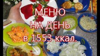 видео Примерное недельное меню диеты 9