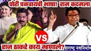 राम तू आमच्यासाठी...पहिल्यांदाच राज ठाकरे जाहीरपणे काय म्हणाले ऐका! MNS Raj Thakre Latest Speech