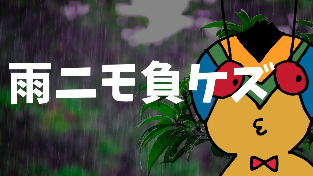 ニモ 負 ケズ 雨