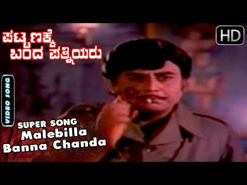 Malebilla Banna Chanda - Song | Pattanakke Banda Pathniyaru - Kannada Movie | Prabhakar