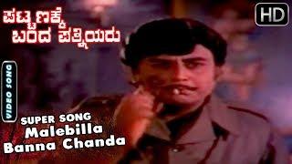 Malebilla Banna Chanda - Song | Pattanakke Banda Pathniyaru - Kannada Movie | Prabhakar