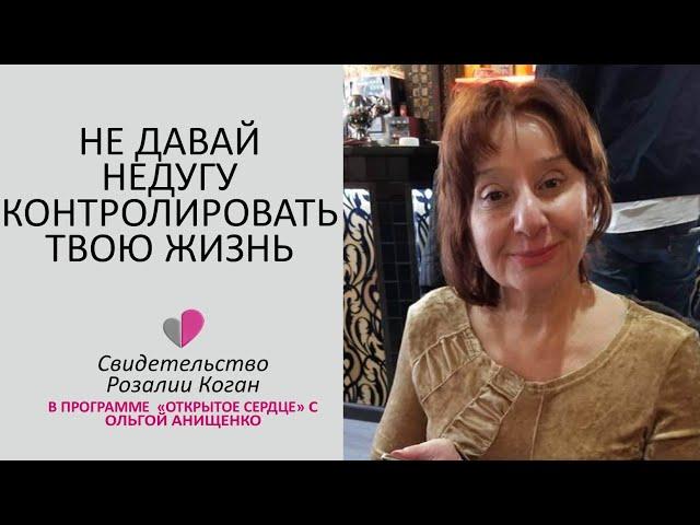 НЕ ДАВАЙ НЕДУГУ КОНТРОЛИРОВАТЬ ТВОЮ ЖИЗНЬ - Розалия Коган - 06/2020