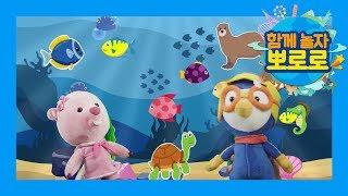 아쿠아리움에 간 뽀로로 스페셜! l 바닷 속 동물들과 …