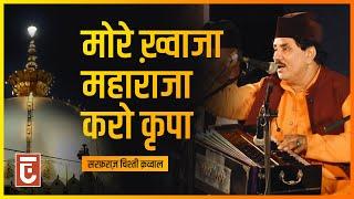 More Khuaja Maharaja Karo Kirpa | Sarfaraz Chishti Qawwal Sambhali