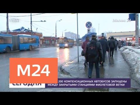 Жители юго-востока Москвы временно пересели с метро на автобусы - Москва 24