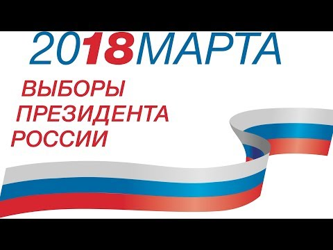 Выборы-2018. Подсчет голосов: