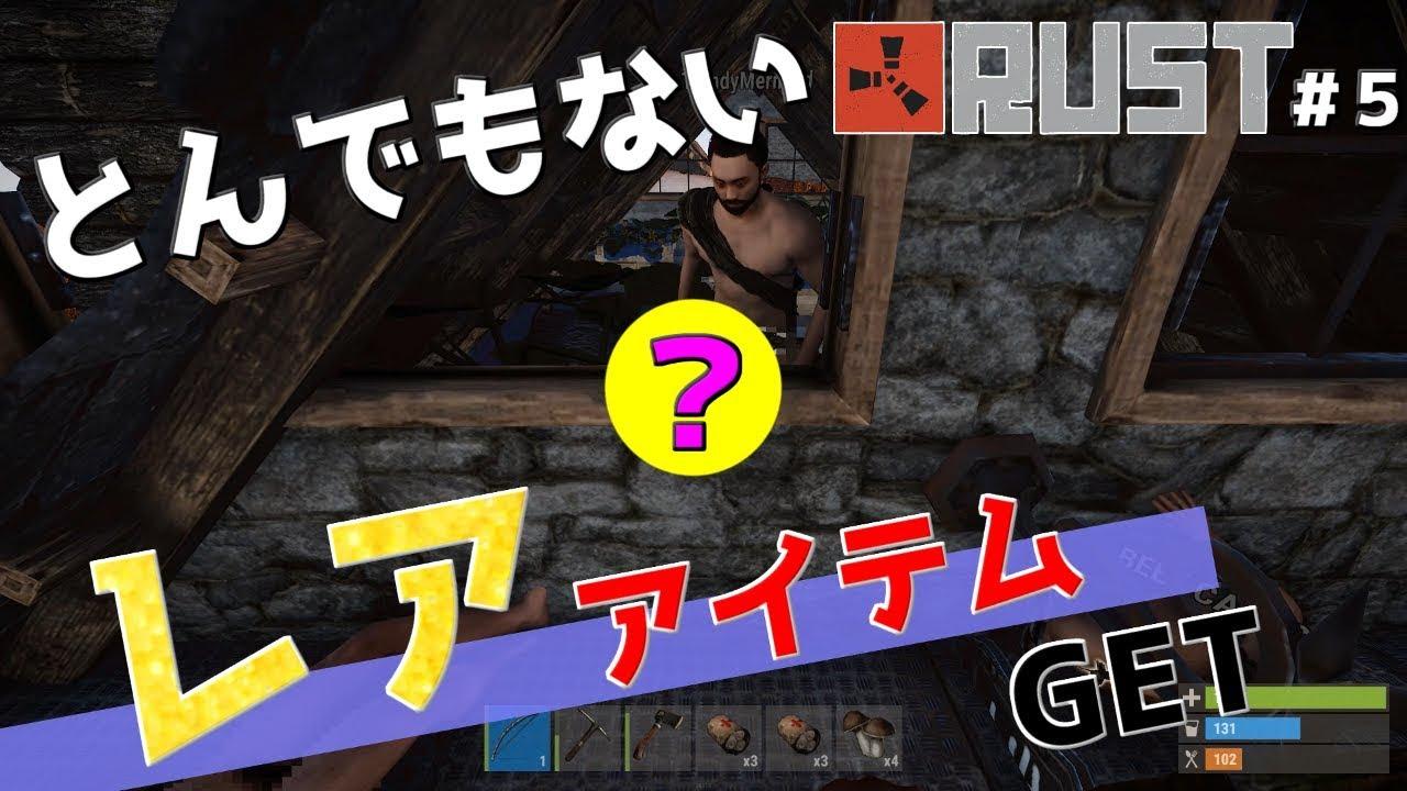 【Rust】住民助けたらとんでもないレア武器を頂いたw~第二期#5