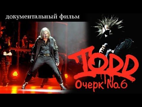 видео: Михаил Горшенев. Король и Шут. todd №6