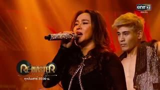 เพลง ควักหัวใจ : ใหม่ เจริญปุระ | Highlight | Re-Master Thailand | 16 ธ.ค. 2560 | one31