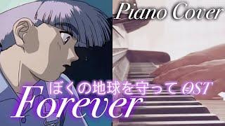 나의 지구를 지켜줘OST - 영원 / 핑클 - 영원 피아노 커버(Please Save My Earth OST…