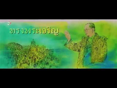 เพลงสรรเสริญพระบารมี - Royal Anthem of Thailand (English subtitle)