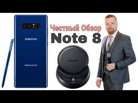 Samsung Galaxy Note 8 - Честный Обзор