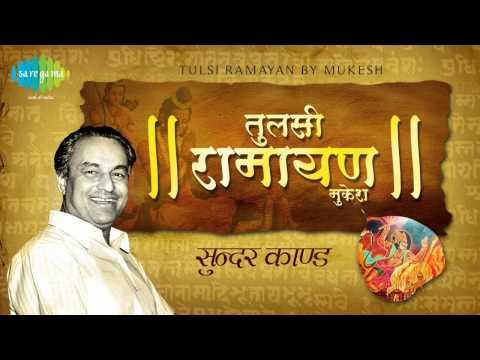 Tulsi Ramayana | Shri Ramcharitmanas | Sundarkand
