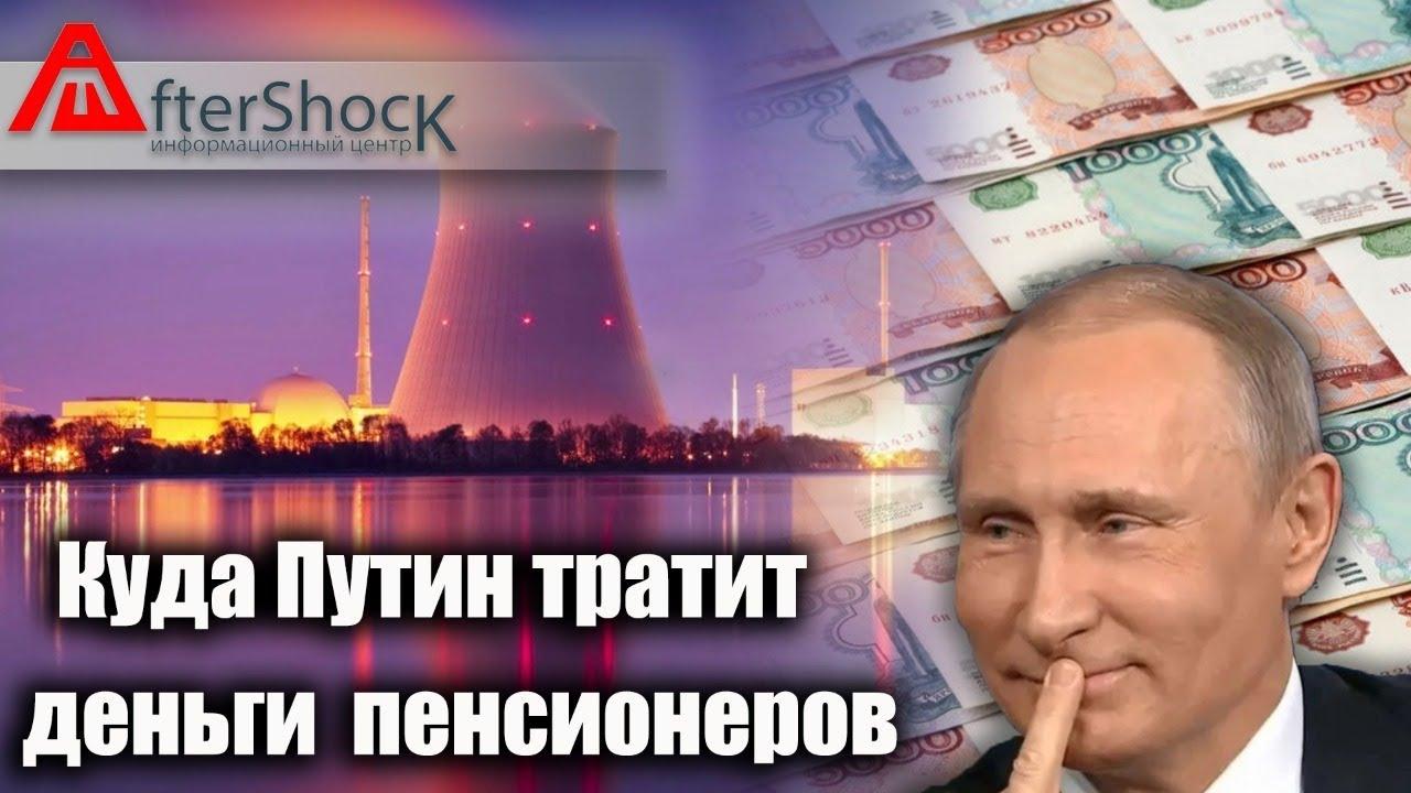 Развитие высокотехнологичной отрасли | АТОМ | Куда Путин тратит деньги пенсионеров