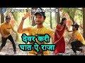 Devar Kari Ghaat Ye Raja    देवर करी घात ऐ राजा   Cover Dance By Jackson Sir   Khesari lal Yadav