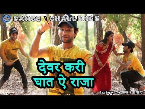 Devar Kari Ghaat Ye Raja |  देवर करी घात ऐ राजा | Cover Dance By Jackson | Khesari lal Yadav