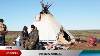 Круг прав коренных малочисленных народов России стал шире(, 2015-07-17T08:52:34.000Z)