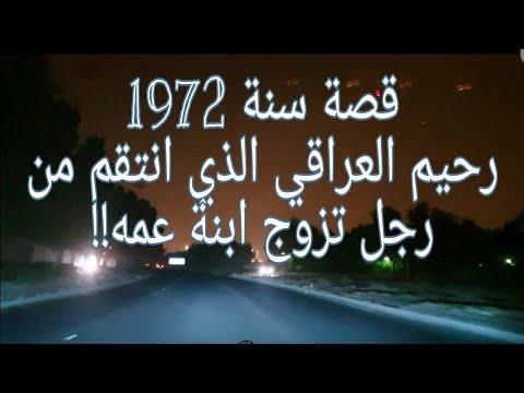 102 - قصة العراقي رحيم الذي انتقم من رجل تزوج ابنة عمه! سنة 1972م